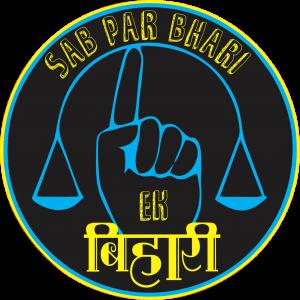 Ek Bihari Sab Par Bhari