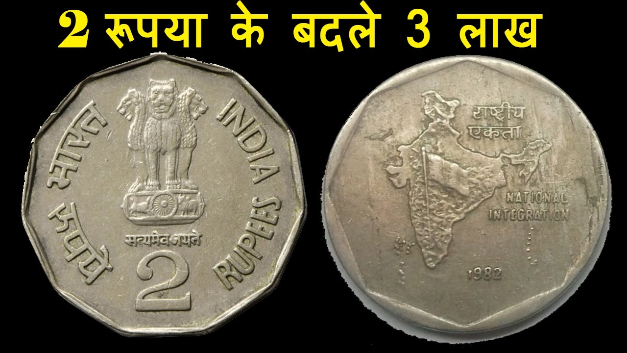 2 rupees old coin