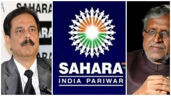 सहारा इंडिया ने बिहार को दिया बड़ा झटका, कहा – आपका जमा पैसा अभी नहीं लौटा सकते - शब्द (shabd.in)