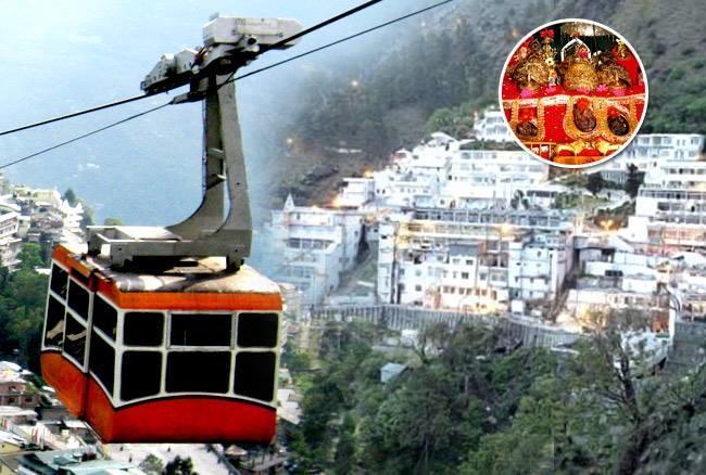 वैष्णो देवी यात्रियों के लिए बड़ी खबर, अब 15 मिनट में होगा तीन घंटों का सफर  - शब्द (shabd.in)