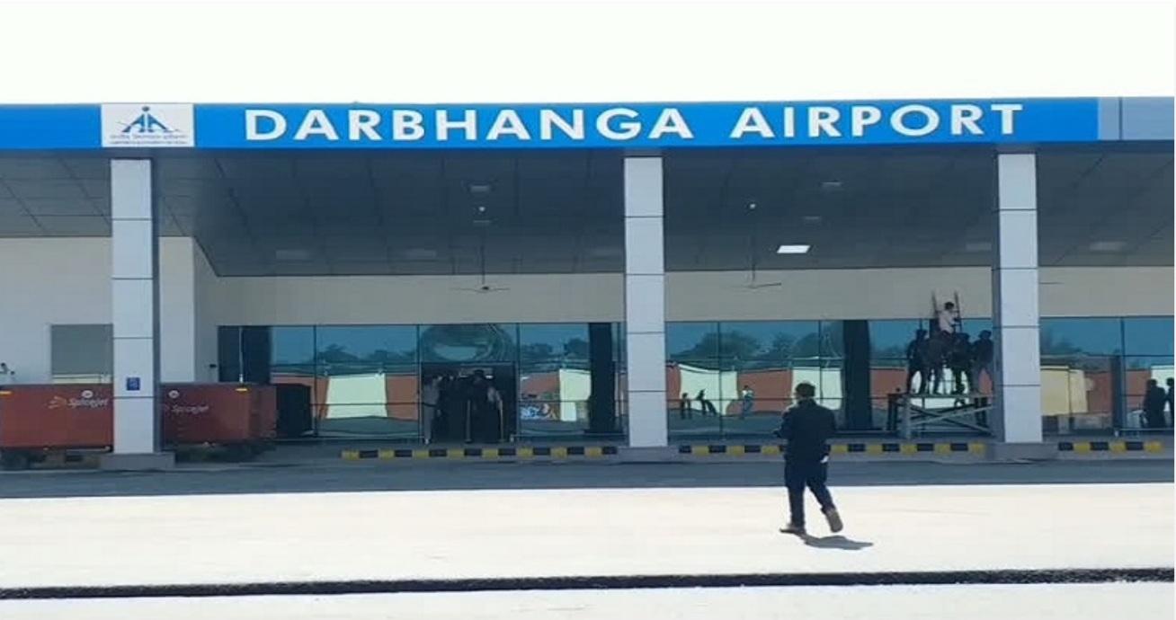 पटना से भी बड़ा बनेगा दरभंगा एयरपोर्ट, केंद्रीय मंत्री हरदीप पुरी ने दिया बड़ा बयान