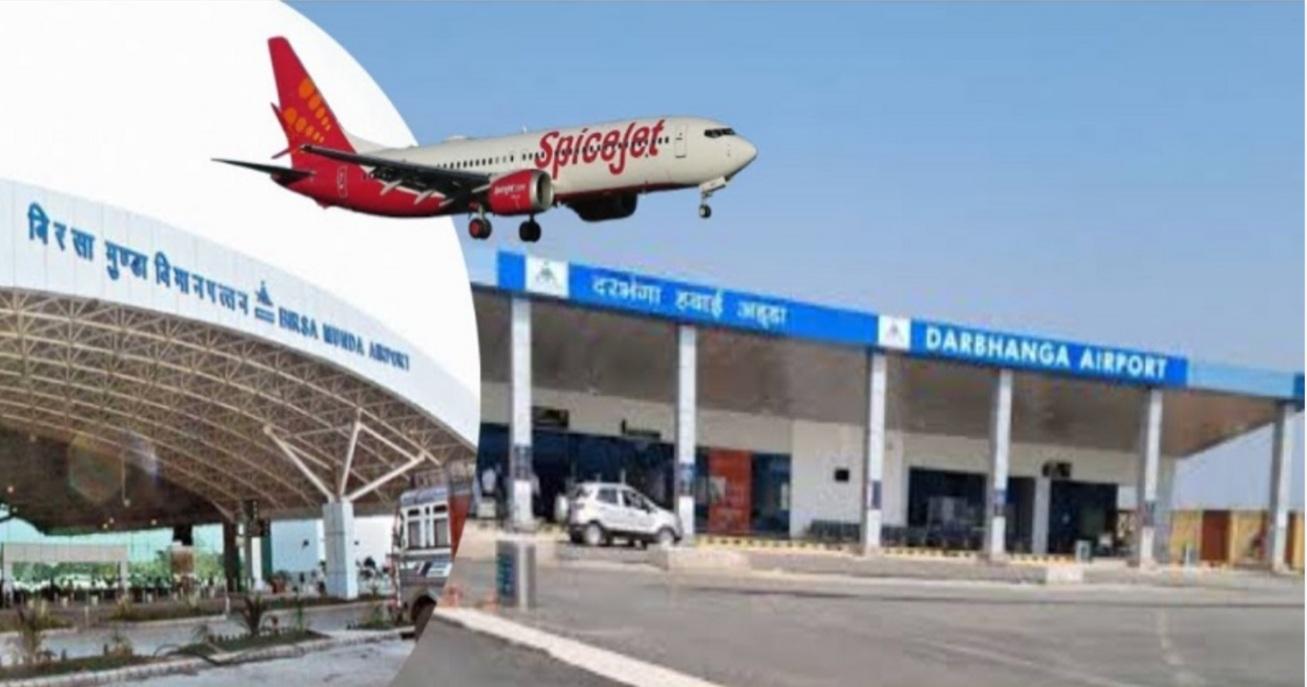 दरभंगा एयरपोर्ट से रांची के लिए शुरू होगी डायरेक्ट विमान सेवा, मिथिलावासियों में खुशी की लहर