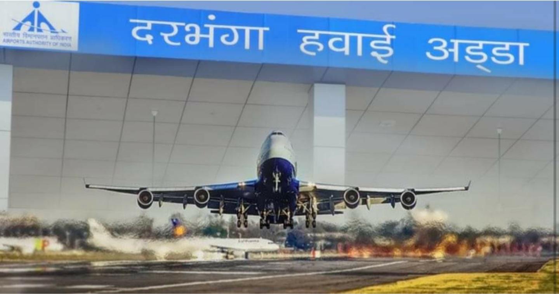 दरभंगा बनेगा बिहार का नं 1 एयरपोर्ट, CM नीतीश का आदेश, कहा-विमानों की संख्या और सुविधा बढ़ाएं